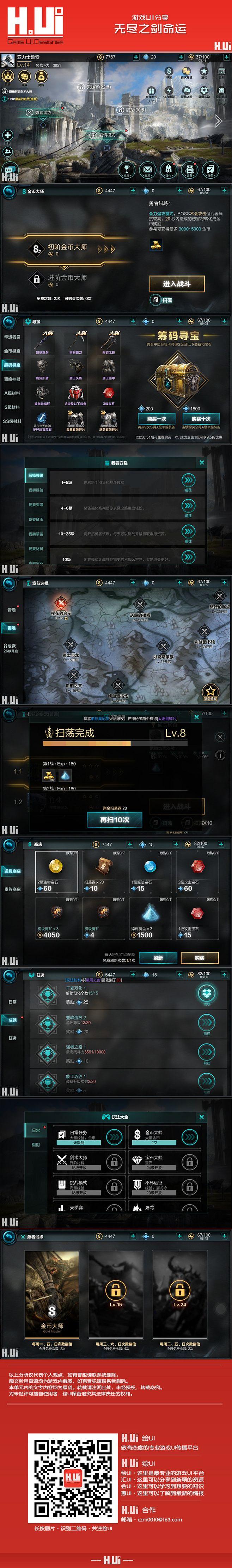 无尽之剑命运 手游 #游戏UI# 绘UI...