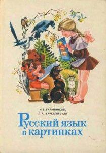 Русский язык в картинках. Часть 1, 1982г.