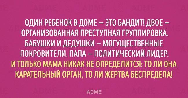10открыток, которые поймет каждая мама
