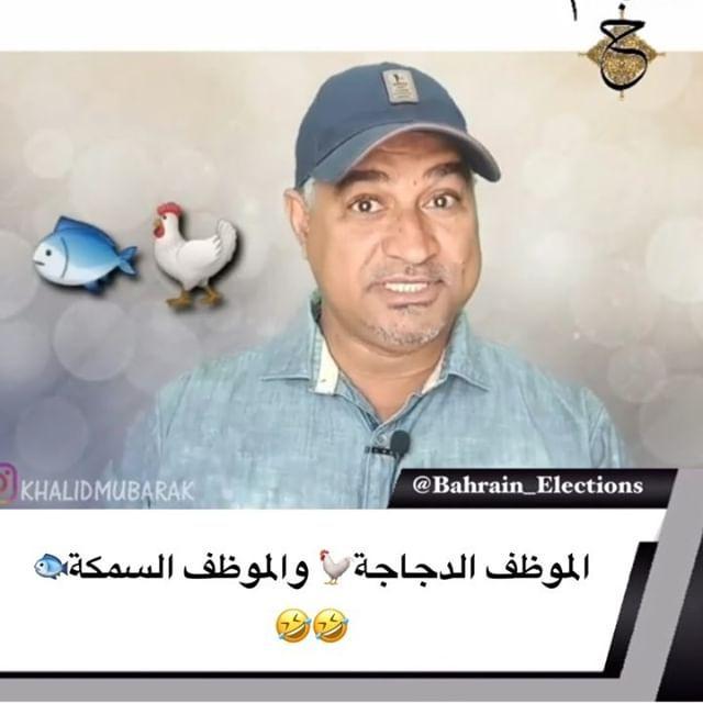 الموظف الدجاجة والموظف السمكة انتو شرايكم بهالكلام Baseball Cards Bahrain Election