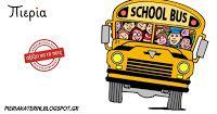 Πιερία: Σχολικές εκδρομές - Ευλογία ή κατάρα
