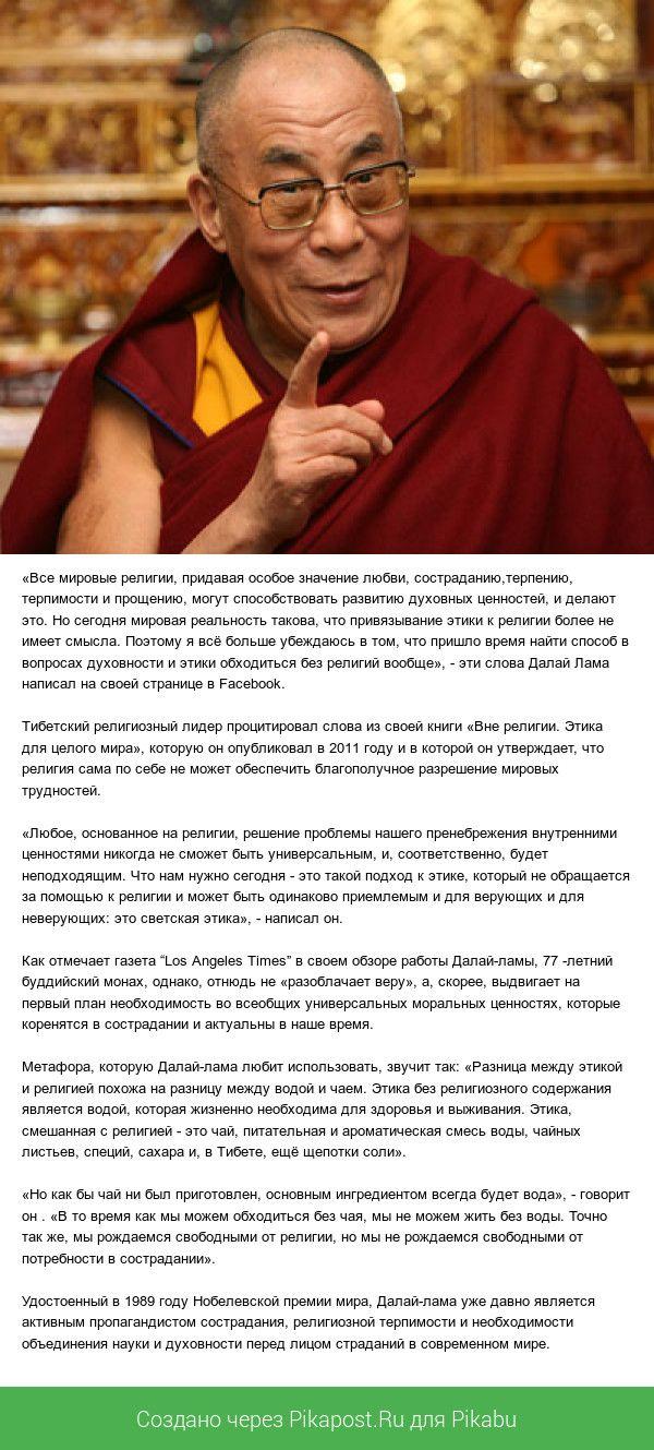 Далай лама сделал заявление о ненужности религий