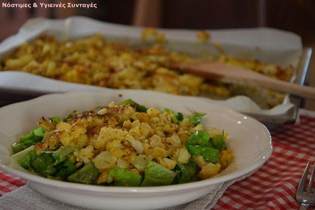 Νόστιμες κ Υγιεινές Συνταγές: Πράσινη σαλάτα με ψητό κουνουπίδι