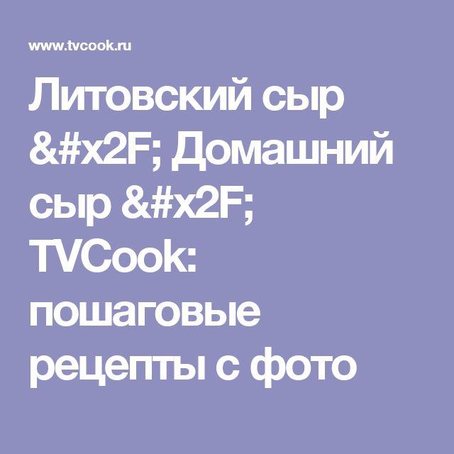 Литовский сыр / Домашний сыр / TVCook: пошаговые рецепты с фото