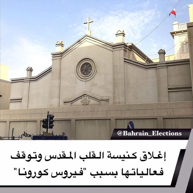 البحرين إغلاق كنيسة القلب المقدس وتوقف فعالياتها بسبب فيروس كورونا اعلنت كنيسة القلب المقدس في المنامة انها ستض Barcelona Cathedral Cathedral Landmarks