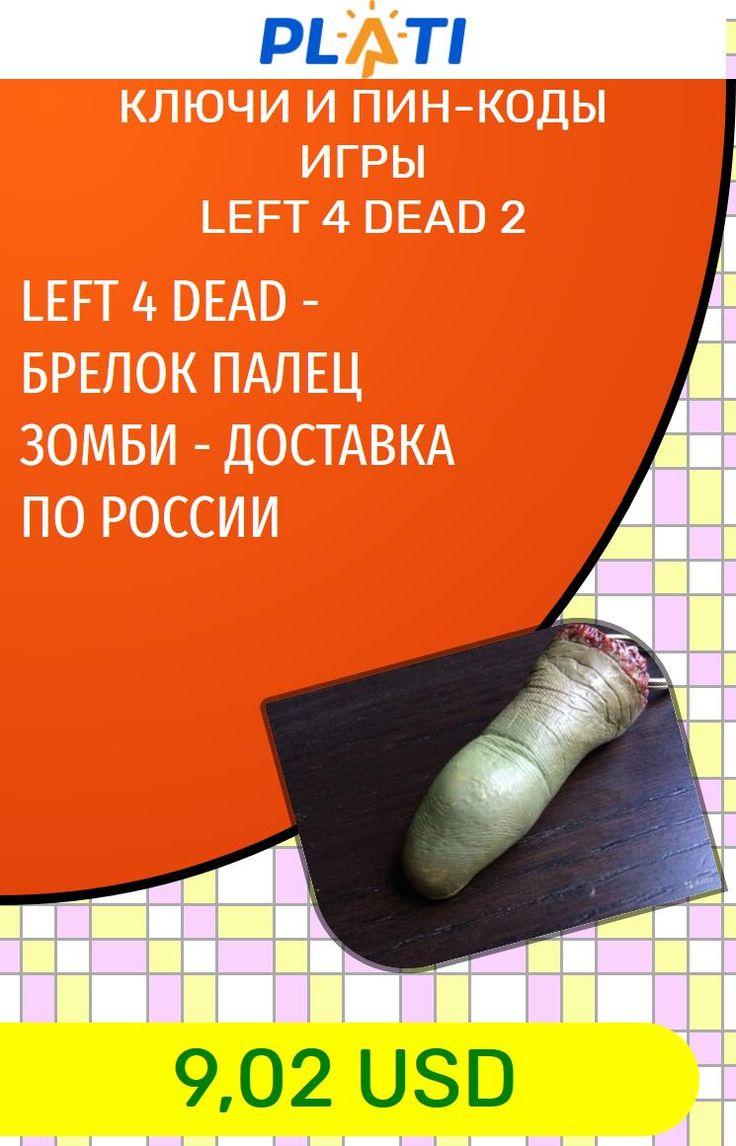 LEFT 4 DEAD - БРЕЛОК ПАЛЕЦ ЗОМБИ - ДОСТАВКА ПО РОССИИ Ключи и пин-коды Игры Left 4 Dead 2