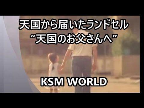 """【KSM】天国から届いたランドセル""""天国のお父さんへ""""女の子が手紙を書いてみた。すると・・"""