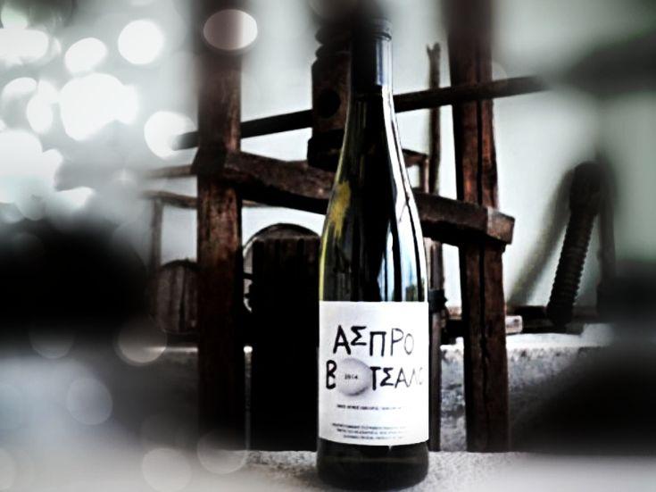 ΑΣΠΡΟ ΒΟΤΣΑΛΟ - Ένα νέο κρασί για το Ελληνικό καλοκαίρι. Χαρακτηρίζεται από ένταση, μακρά και γλυκιά επίγευση φλούδας πορτοκαλιού και ροδάκινου.