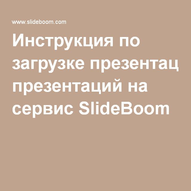 Инструкция по загрузке презентаций на сервис SlideBoom