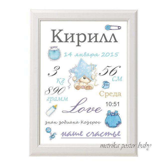 Постер для малыша POSTER BABY by Ekaterina | VK