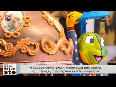 """H ζαχαροτέχνης Ελένη Μουστούλα και οι καλλιτεχνικές της τούρτες! - """"NaMaSte"""" 4/2/16 - YouTube"""