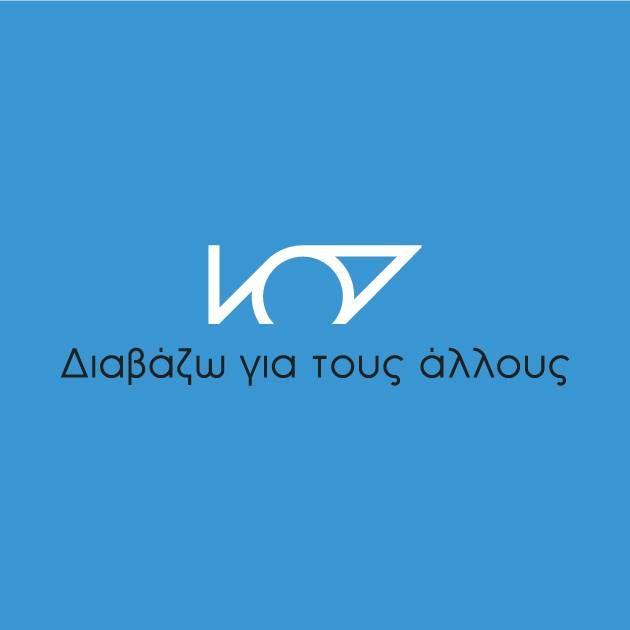 Διαβάζω για τους Άλλους _Εθελοντικό δίκτυο. http://www.giatousallous.gr