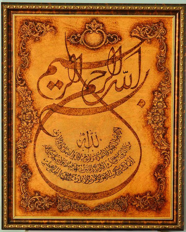 El Yapımı Ahşap Yakma - Besmele İçinde ayet-el kürsi - SATILIKTIR. [43 x 52 ] SATILIKTIR