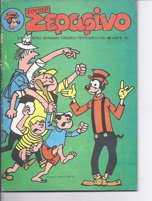 SERAFINO GREEK COMICS FROM CYPRUS