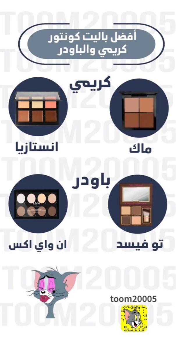 سناب اكسبلور بوتيكات اعلان وصفات App English Arabic Sport Travel Girl Makeup Skin Care Skin Makeup Art Tutorials Watercolor