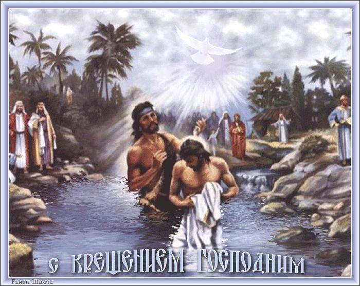 с-крещением-господним1.gif