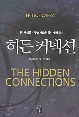히든 커넥션 - 사람과 조직에 대한 생명체와 기계론적 관점 http://www.insightofgscaltex.com/?p=17756