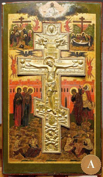 Икона «Распятие Христово»