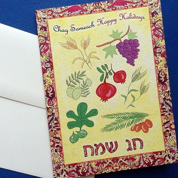 Jewish Holidays Card Happy Holidays Chag Sameach The Seven
