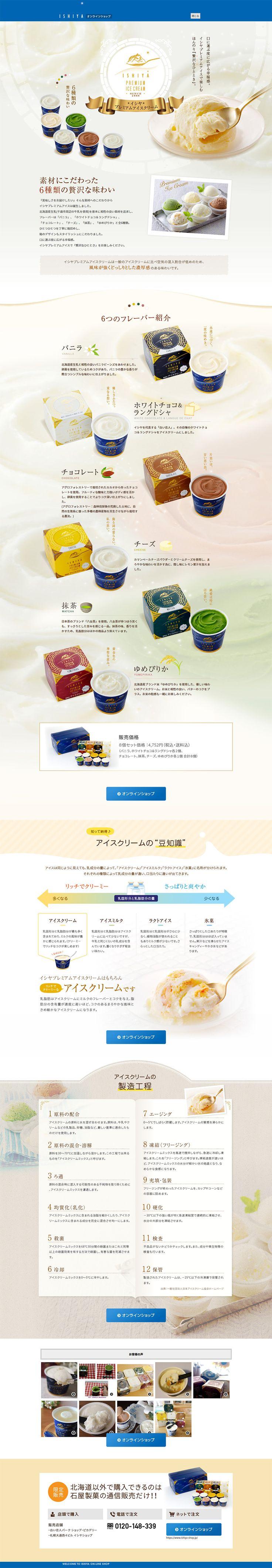 プレミアムアイスクリーム|WEBデザイナーさん必見!ランディングページのデザイン参考に(キレイ系)