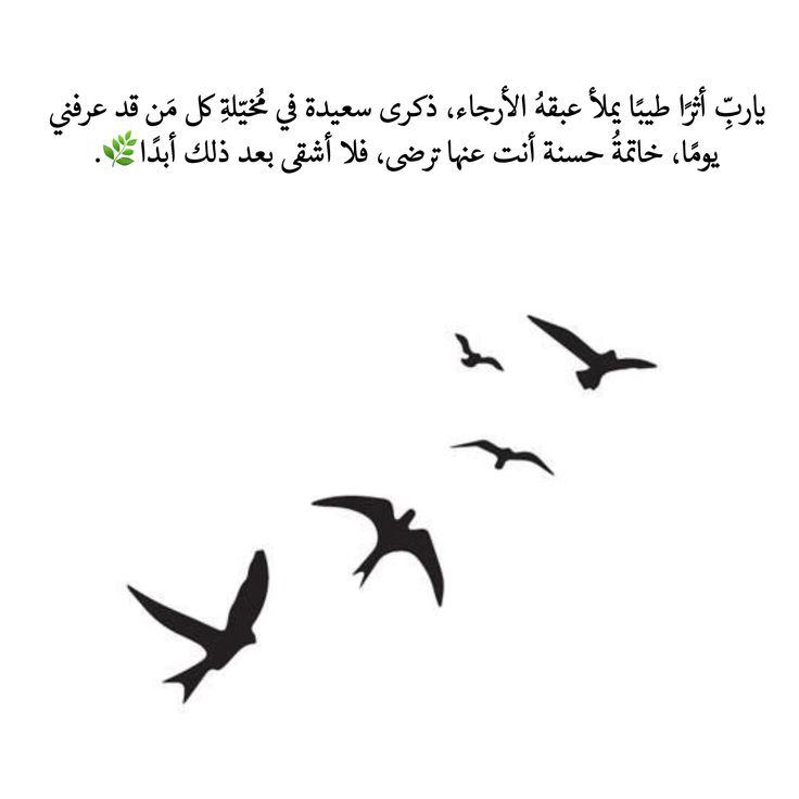 دعاء لرب السماء Arabic Love Quotes Life Quotes Arabic Quotes