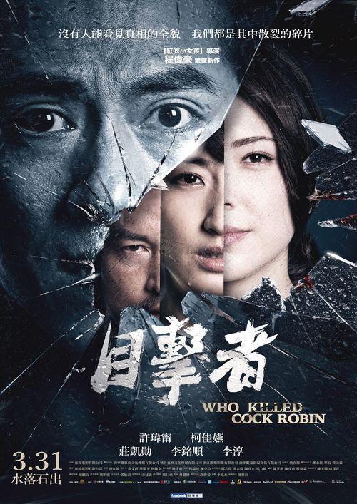 Watch Who Killed Cock Robin 2017 Full Movie Online Free