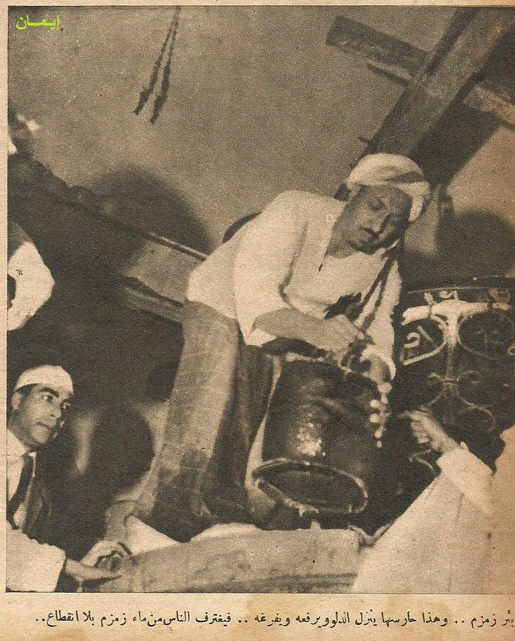 بئر زمزم زمان - المصور - العدد 1346 - 13 شوال 1369 هـ - 28 يوليو 1950 م