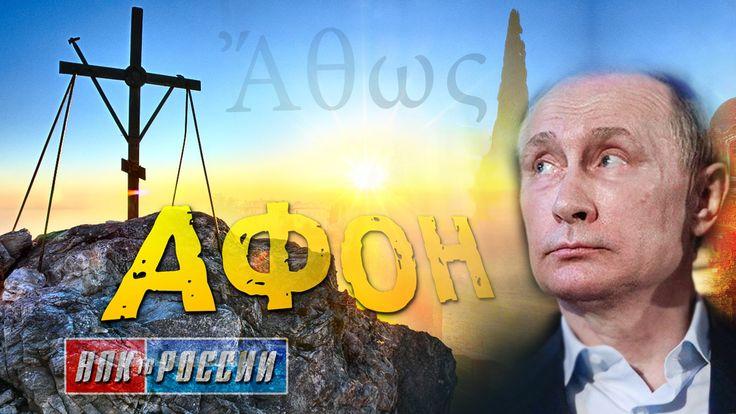 Владимир Путин на Афоне 2016