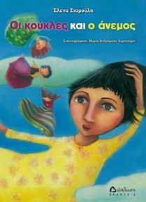 Οι κούκλες και ο άνεμος της Έλενας Σταμούλη (Εκδόσεις Διάπλαση) - Tranzistoraki's Page!