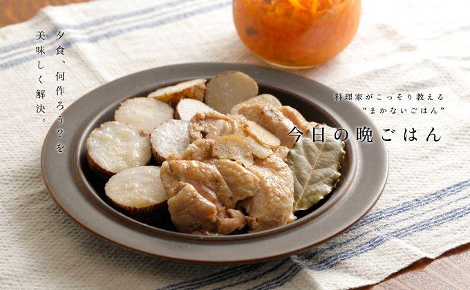 蒸し鶏と里芋のスチーム
