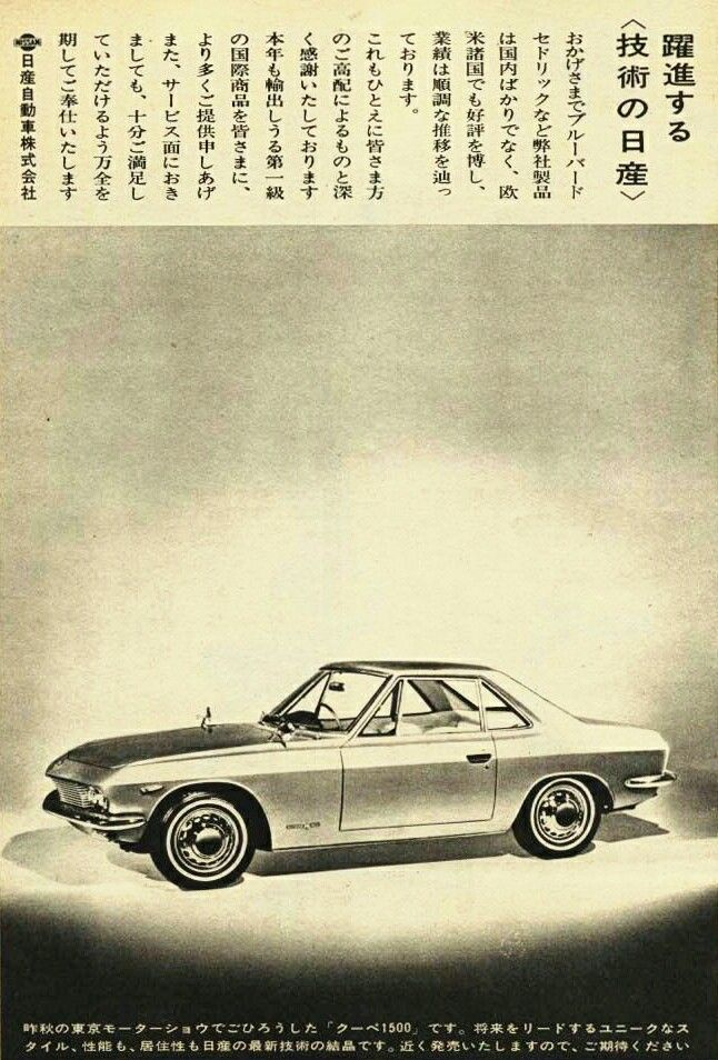 Nissan Coupe1500
