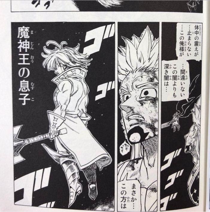 manga Nanatsu_no_Taizai_Movie_Tenkuu_no_Torawarebito 劇場