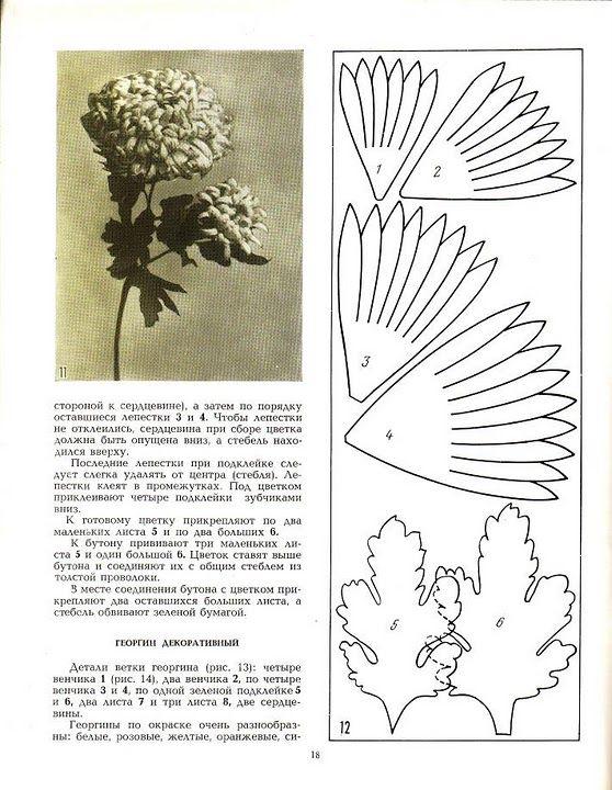 описание изготовления цветов из ткани13