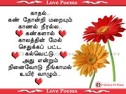 Image result for love poems tamil