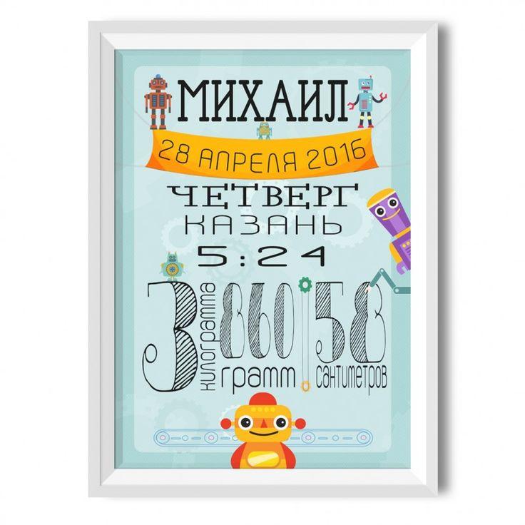 """Постер метрика на рождение мальчика """"Мир роботов"""". Оригинальный подарок…"""