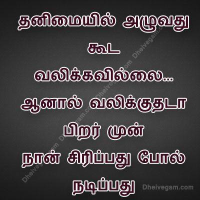 Whatsapp Status Tamil Whatsapp Dp Tamil Whatsapp Love Status Tamil