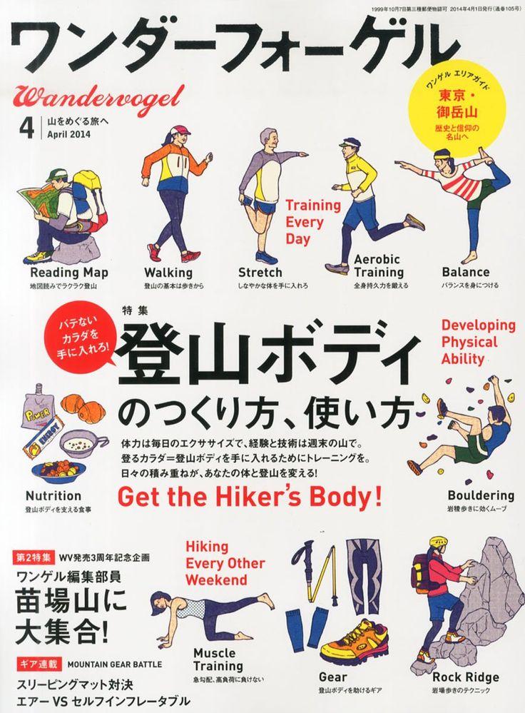 ワンダーフォーゲル2014年4月号 夏までに手に入れろ! バテないカラダ「登山ボディのつくり方、使い方」 | |本 | 通販 | Amazon