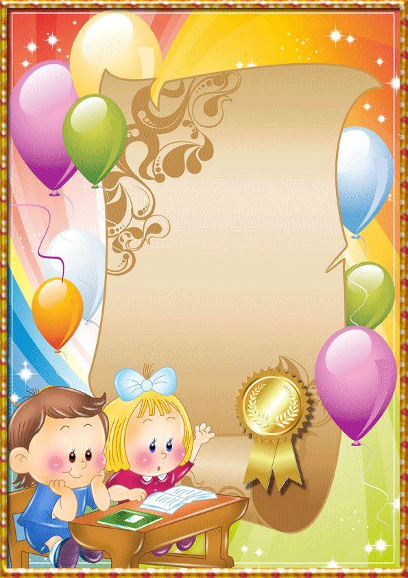 Diplomas de preescolar para editar gratis-Imagenes y dibujos para imprimir