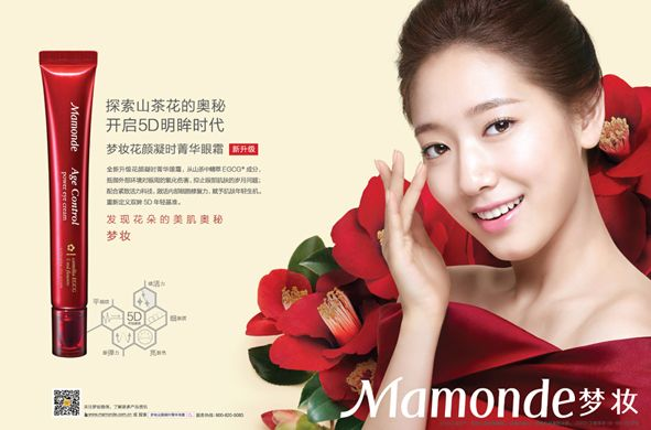 2015 mamonde china  ACUR_ Park Shin Hye