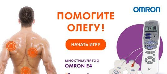 Медицинская техника для дома. OMRON | CS Medica
