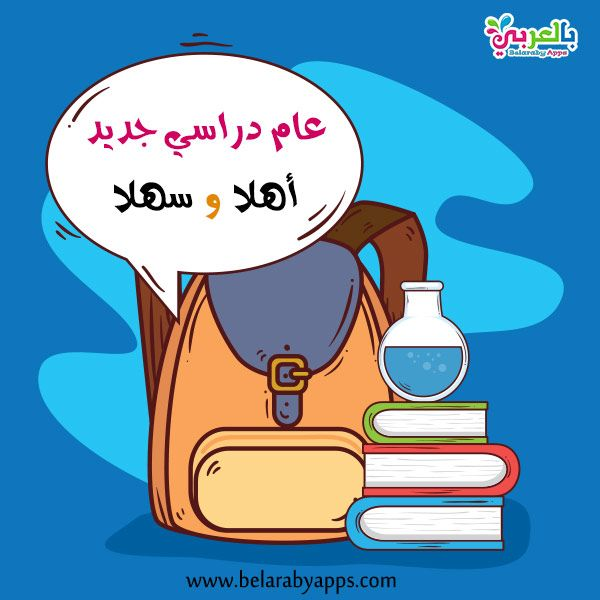 أجمل صور وبطاقات تهنئة بالعام الدراسي الجديد 2021 بالعربي نتعلم Kids Books School