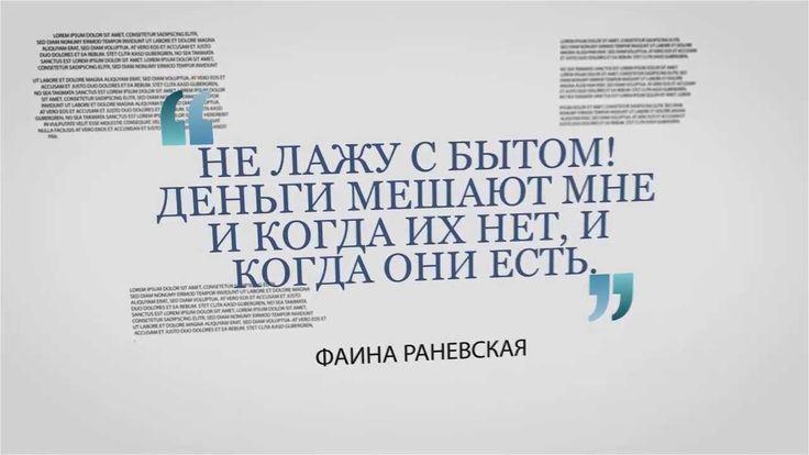 Фаина Раневская - цитаты, фразы, афоризмы