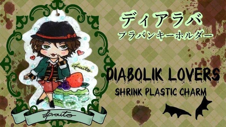 Diabolik Lovers(逆巻ライト) プラバンアクキー - Laito Sakamaki shrink plastic charm