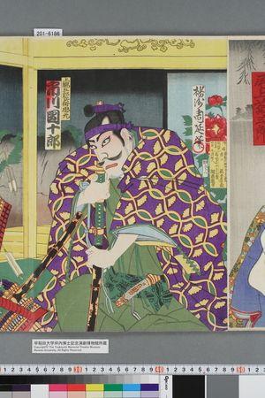 1883 - Chikanobu, Toyohara - 「上総五郎兵衛忠光 市川団十郎」 - Waseda University Theatre Museum