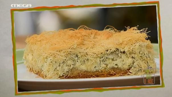 ΥΛΙΚΑ  1 κιλό κολοκύθια  2-3 ξερά κρεμμύδια  1 μάτσο άνηθο  4 φρέσκα κρεμμύδια  500 γρ. τυρί κρέμα  200 γρ. φέτα  4 αυγά  500 γρ. βούτυρο  Δυόσμο  750 γρ. φύλλο για κανταΐφι  Ελαιόλαδο  Αλάτι  Πιπέρι