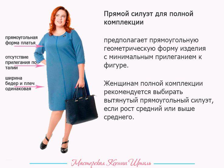 женская диета для похудения