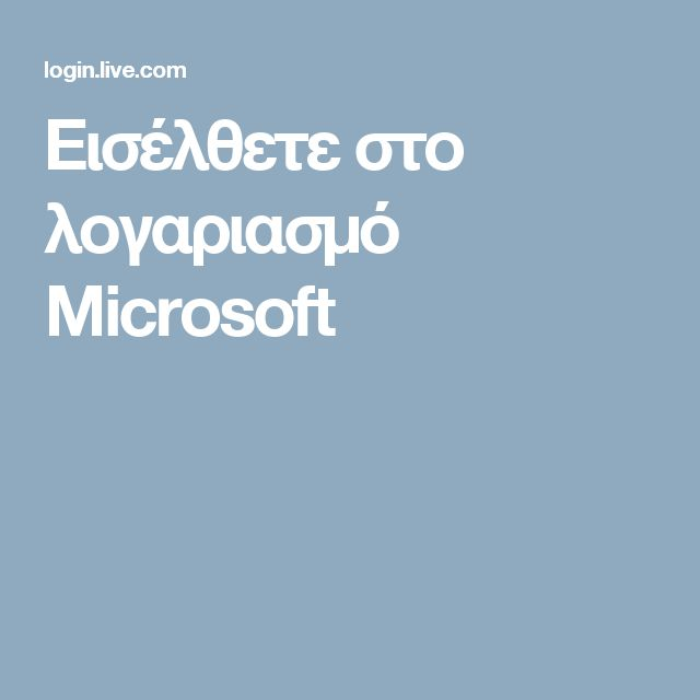 Εισέλθετε στο λογαριασμό Microsoft
