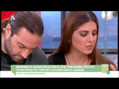 Μάνια Ντέλου.....Μους Λεμόνι....... - YouTube