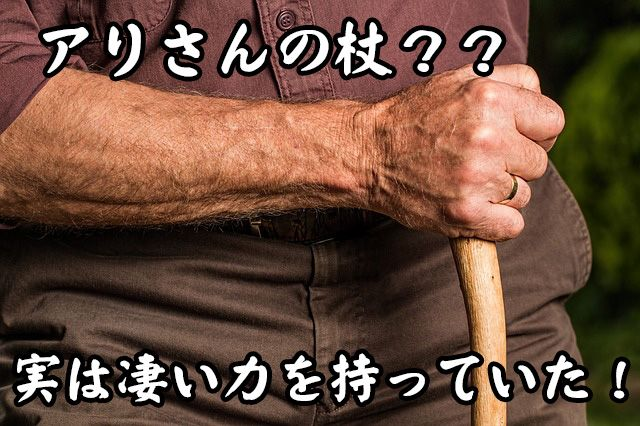トンカットアリ!通称アリさんの杖