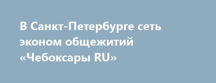 В Санкт-Петербурге сеть эконом общежитий «Чебоксары RU» http://www.mostransregion.ru/d_078/?adv_id=5910 Единый Центр Размещения - это не дорогие общежития эконом класса для туристов и рабочих. Комнаты в общежитиях рассчитаны от 4 до 12 человек. В каждом общежитии имеется кухня, оборудованная всей необходимой бытовой техникой - холодильник, стиральная машина, плиты, чайники, утюги. В общежитии осуществляется выдача постельного белья, которое раз в неделю бесплатно меняется.    В каждом…